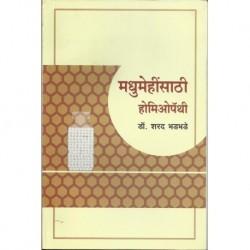Madhumehinsathi Homeopathy (मधुमेहींसाठी होमोओपॅथी)