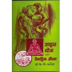 Ahar, yog, wyawahik jeevan(आहार, योग, वैवाहिक जीवन)