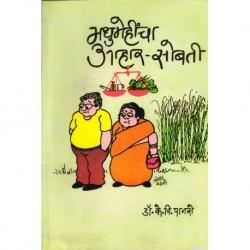 Madhumehincha Aahar Sobati