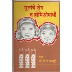 Mulanche rog wa homeopathy(मुलांचे रोग व होमिओपॅथी)