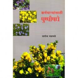 Karmacharyansathi Pushpaushadhi