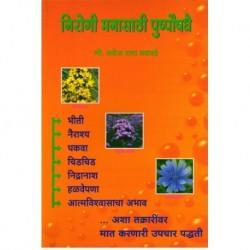 Nirogi Manasathi Pushpaushadi