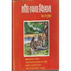 Sharir- rachana vidnyan(शरीर-रचना विज्ञान)