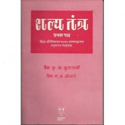 Shalyatantra(शल्यतंत्र)
