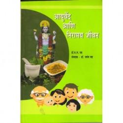 Ayurved Ani Niramay Jeevan