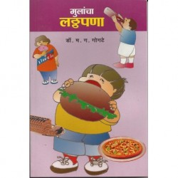 Mulancha laththapana(मुलांचा लठ्ठपणा)