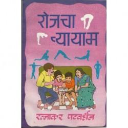 Rojcha wyayam(रोजचा व्यायाम)