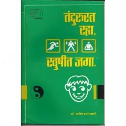 Tandurasta raha khushit jaga(तंदुरुस्त रहा खुशीत जगा)