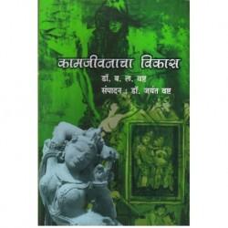 Kaamjeevanacha Vikas