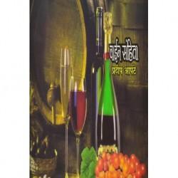 Wine Sanhita