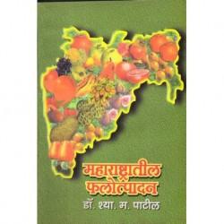Maharashtratil phalottpadan