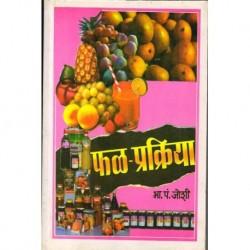Phalaprakriya