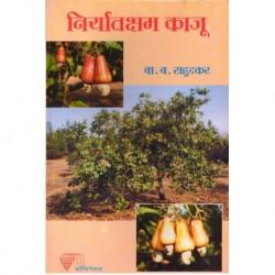 Niryatksham kaju
