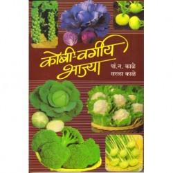 Kobiwargiya bhajya