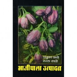 Bhajipala utpadan