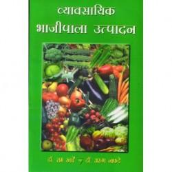 Wyawasaik bhajipala