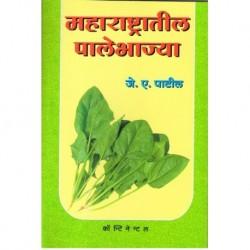 Maharashtratil palebhajya