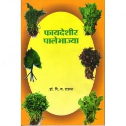 Phayadeshir palebhajya