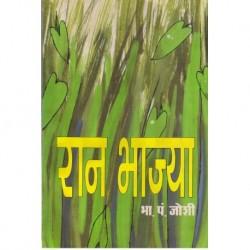 Rambhajya