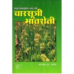 Charsutra bhatsheti