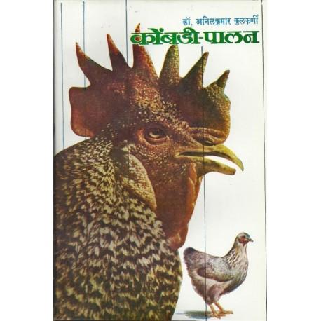 Kombadi palan (कोंबडी पालन)
