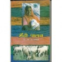 Mendhi palan (मेंढी पालन)
