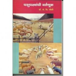 Pashu-pakshanchi wartanuk (पशू-पक्ष्यांची वर्तणूक)