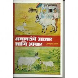 Janawaranche ajar ani upachar (जनावरांचे आजार आणि उपचार)