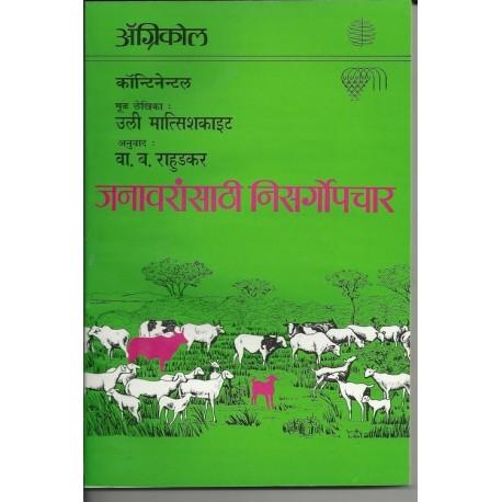 Janawaransathi nisargopchar (जनावरांसाठी निसर्गोपचार)