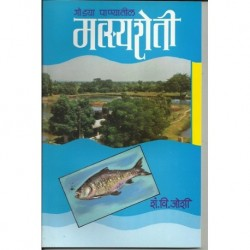 Godya panyatil mastyasheti (गोड्या पाण्य़ातील मत्स्यशेती)