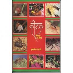 Kitak parichay wa sangrah (कीटक परिचय व संग्रह)