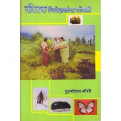 Kitak nirikshankancha sobati (कीटक निरीक्षकांचा सोबती)