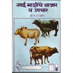 Gai mhashinche ajar wa upchar (गाई म्हशींचे आजार व उपचार)