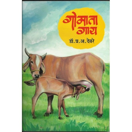 Gomata gay (गोमाता गाय)