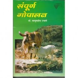 Sampurna gopalan (संपूर्ण गोपालन)