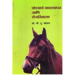 Ghodyache Vyavasthapan
