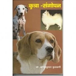 Kutra sangopan (कुत्रा संगोपन)