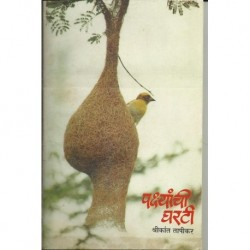 Pakshanchi Gharati (पक्ष्यांची घरटी)