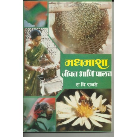 Madhmashya-jeevan ani palan (मधमाशा- जीवन आणि पालन)