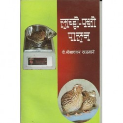 Lavhi pakshi palan (लाव्ही पक्षी पालन)