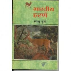 Bharatiya harane (भारतीय हरणे)