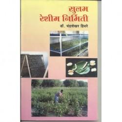 Sulabh reshim nirmiti (सुलभ रेशीम निर्मिती)