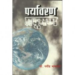 Paryavaran Pradushan