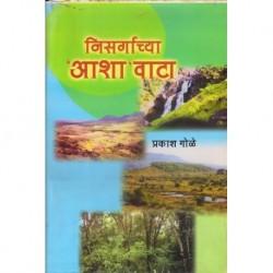 Nisargacha 'Asha' Vata