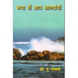 Katha Hi Sat Sagaranchi