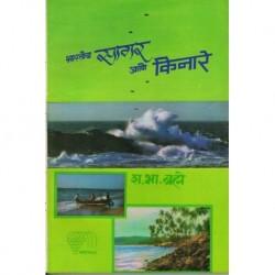 Bharatiya Sagar Ani Kinare