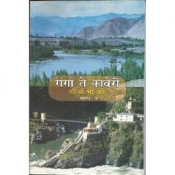 Ganga Te Kaveri (1)