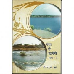 Ganga Te Kaveri (2)