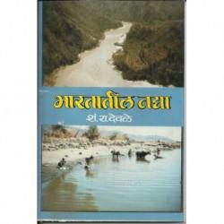 Bharatatil Nadya