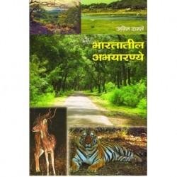 Bharatatil Abhyaranye